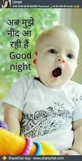 good 🌙⏰💤💤 - muvi अब मुझे नींद आ रही हैं Good night ShareChat App - www . sharechat . com - ShareChat