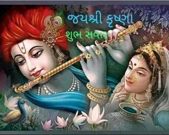 💟good💟 - - 2 જયશ્રી કૃષ્ણ શુભ સવાર ! ! - ShareChat