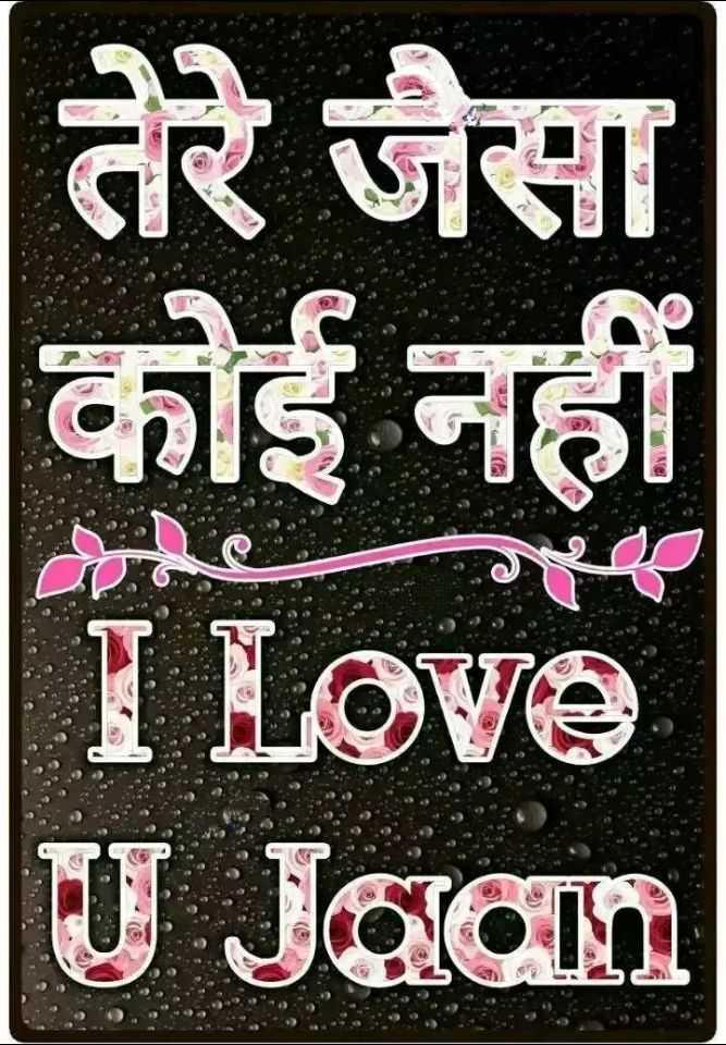 🌹good afternoon🌹 - तेरे जैसा कोई नहीं I Love U Jaan - ShareChat
