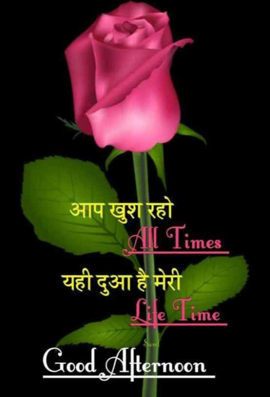 💕💕💕💕good afternoon ji 💕💕💕💕 - mes आप खुश रहो All Times यही दुआ है मेरी Lie Time Good Afternoon Jood ernoon - ShareChat