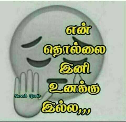 good bye வாழ்த்துக்கள் whatsapp status tamil sharechat
