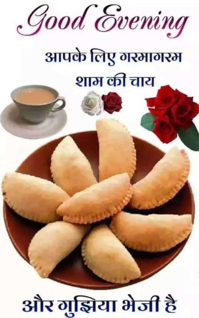 good evening - Good Evening आपके लिए गरमागरम शाम की चाय और गुझिया भेजी है । - ShareChat