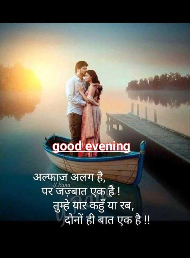 💕💕💕good evening ☕☕💕💕💕 - good evening U . Rana अल्फाज अलग है , पर जज़्बात एक है ! तुम्हे यार कहुँ या रब , दोनों ही बात एक है ! ! - ShareChat
