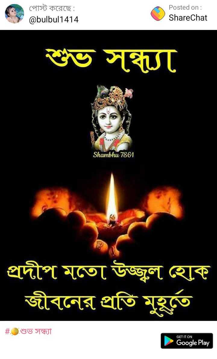 good evening alllll - পােস্ট করেছে : @ bulbul1414 Posted on : ShareChat শুভ সন্ধ্যা Shambhu 7861 প্রদীপ মতাে উজ্জ্বল হােক জীবনের প্রতি মুহূর্তে | # . Oশুভ সন্ধ্যা GET IT ON Google Play - ShareChat