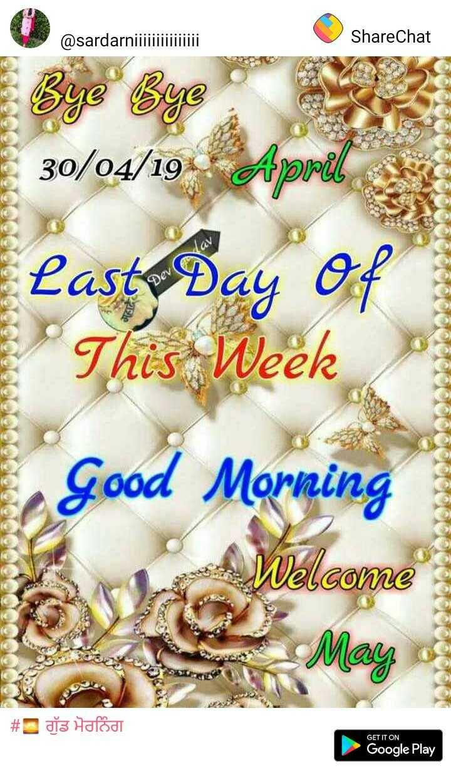 good morning 😘😘😘😘 - @ sardarniji ShareChat 200000000000000000000OO00000000000000000000 30 / 04 / 19 . Apo Last Day of This Week , Good Morning Wat Welcome Mayo # Hafod GET IT ON Google Play - ShareChat