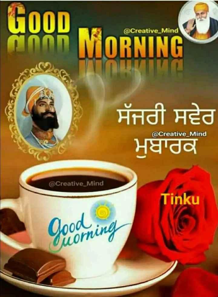💟good morning 💟 - GOOD MORNING @ Creative _ Mind ॥ G ਹੋਣ ਸੱਜਰੀ ਸਵੇਰ ਮੁਬਾਰਕ @ Creative _ Mind @ Creative _ Mind Tinku - ShareChat