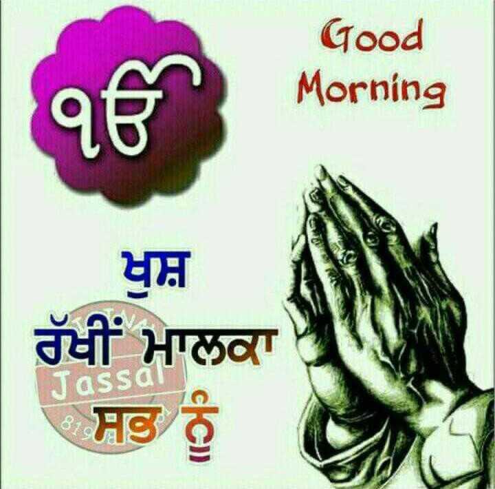 🌷🌻🌷🌻good morning - Good Morning ਖੁਸ਼ | ਰੱਖੀ ਮਾਲਕਾ / ਸਭ ਨੂੰ Jass - ShareChat