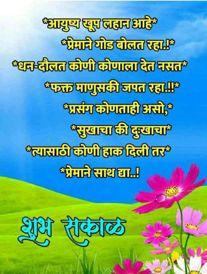 good morning 🌄 - धायुष्य खूप लहान आहे प्रेमाने थोडबोलत रहा धन - दौलत कोणी कोणाला देत नसत फक्त माणुसकी जपत रहा . ! ' प्रसंग कोणताही असो , सुखाचा की दुःखाचा त्यासाठी कोणी हाक दिली तर प्रेमाने साथ द्या . ! शुभ सकाळ - ShareChat