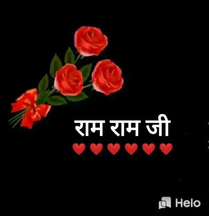 good morning  - राम राम जी a - ShareChat
