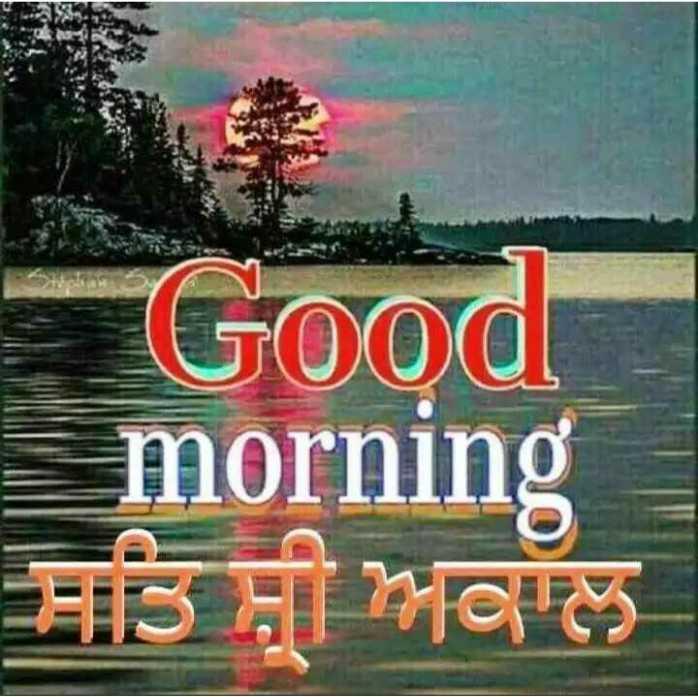 💟good morning 💟 - GOOd morning ਸਤਿ ਸ੍ਰੀ ਅਕਾਲ - ShareChat