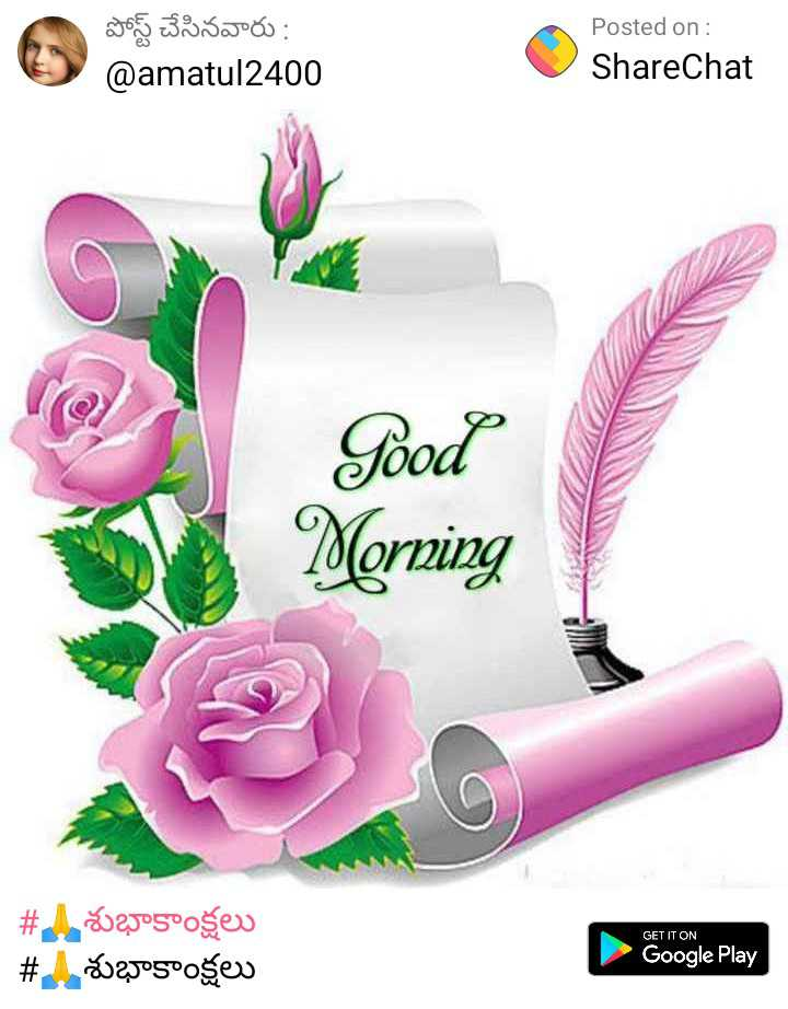 🍎good morning 🍎 - పోస్ట్ చేసినవారు : @ amatul2400 Posted on : ShareChat Good Morning GET IT ON # A శుభాకాంక్షలు # A శుభాకాంక్షలు Google Play - ShareChat