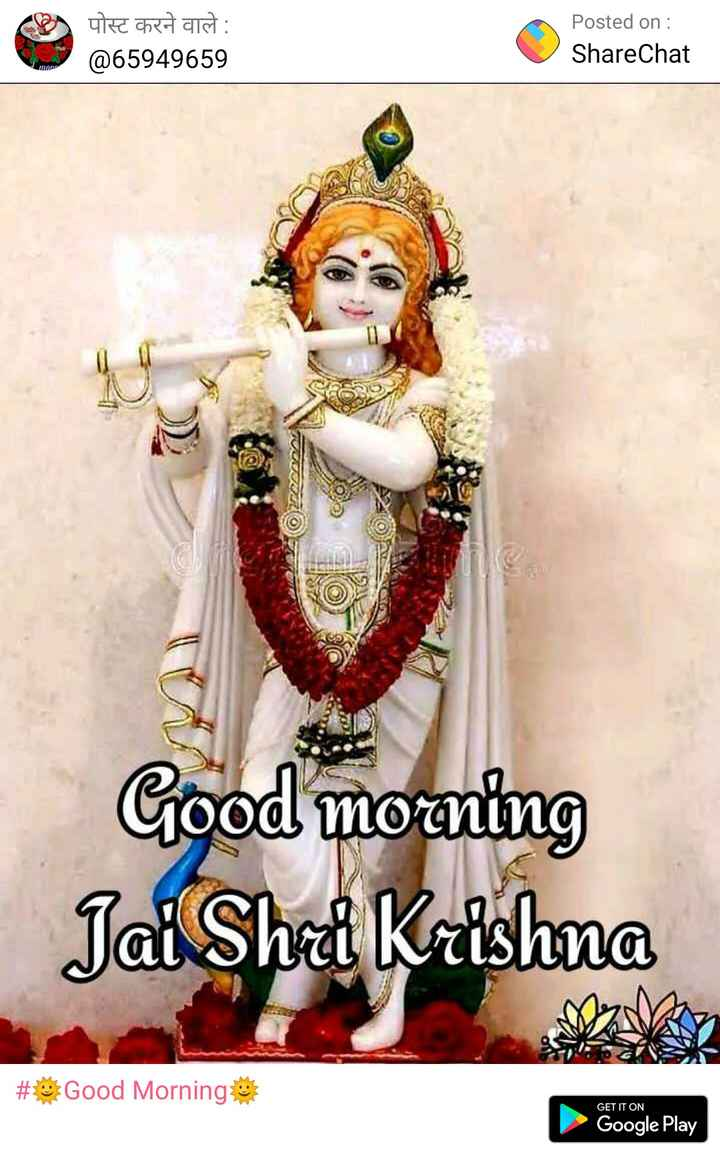 😊💐good morning 😊💝 - B URE chantant : @ 65949659 Posted on : ShareChat Good moming Jai Shri Krishna # Good Morning GET IT ON Google Play - ShareChat