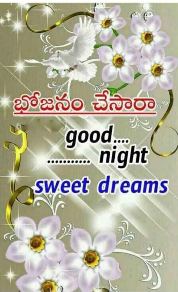 good ni8 😴 - భోజనం చేసారా good . . . . . . . . . . . . . night sweet dreams - ShareChat
