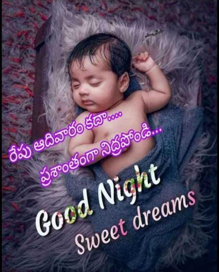 🍎good ni8🍎 - రేపు ఆదివారం కదా . . . . ప్రశాంతంగా నిద్రపోండి . . . Good Night   _ Sweet dreams - ShareChat