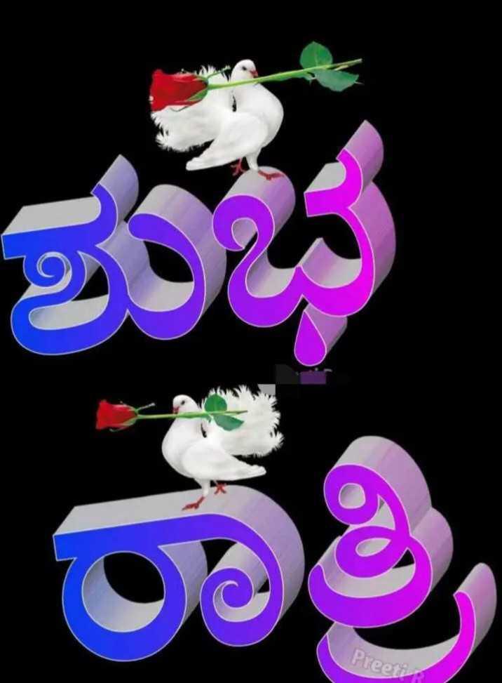 😴good night 😴 - DOO - ShareChat