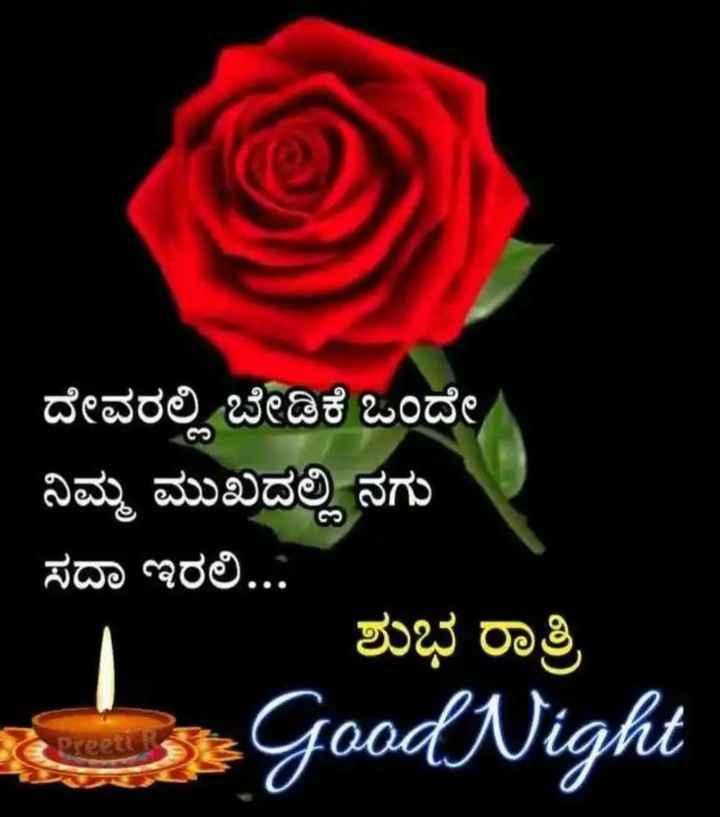 good night 🌹 - ದೇವರಲ್ಲಿ ಬೇಡಿಕೆ ಒಂದೇ ನಿಮ್ಮ ಮುಖದಲ್ಲಿ ನಗು ಸದಾ ಇರಲಿ . . . ಶುಭ ರಾತ್ರಿ Good Night - ShareChat