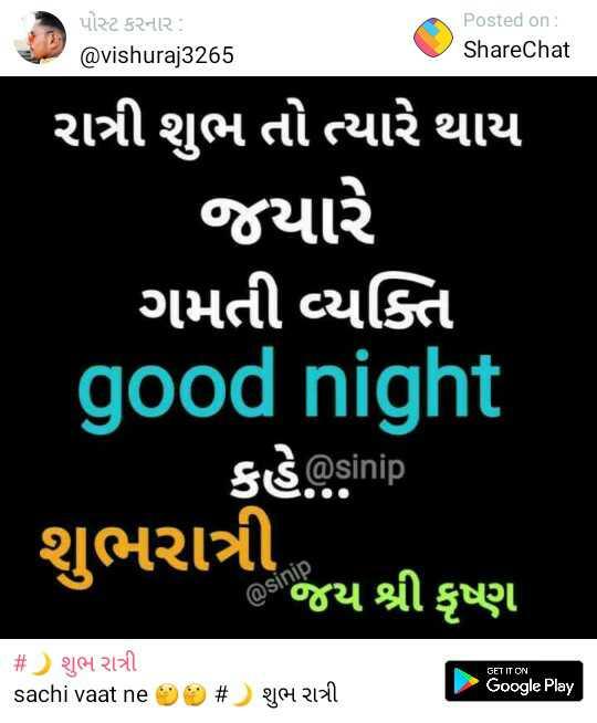 good night  - પોસ્ટ કરનાર : @ vishuraj3265 Posted on : ShareChat રાત્રી શુભ તો ત્યારે થાય જયારે ' ગમતી વ્યક્તિ good night Sə @ sinip શુભરાત્રી જય શ્રી કૃષ્ણ @ sinip GET IT ON # ) શુભ રાત્રી sachi vaat ne 0 # ) શુભ રાત્રી Google Play - ShareChat