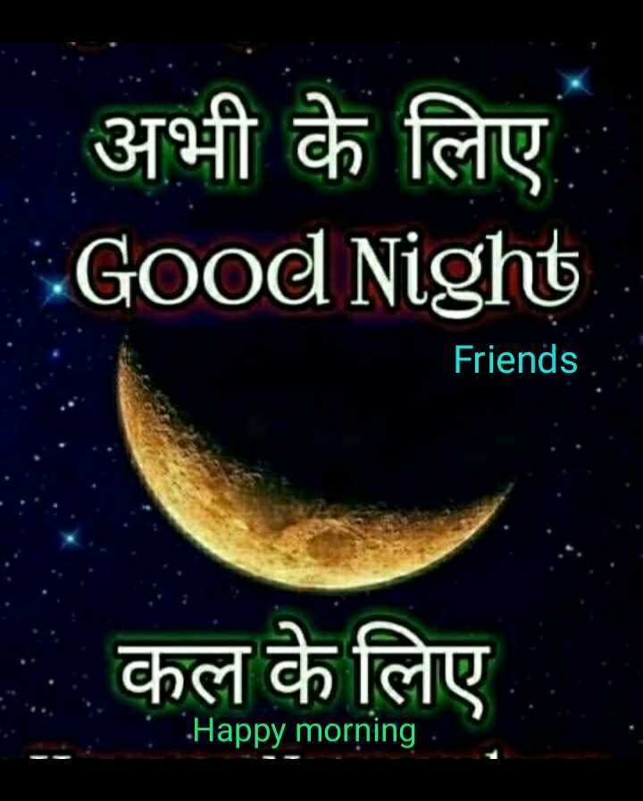 😴😴😴good night 😴😴😴 - अभी के लिए Good Night Friends कल के लिए _ _ Happy morning | - ShareChat