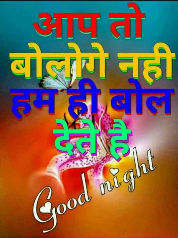 🌙 good night 🌙 - आपतो बोलोगे नही CIGI Mood hu - ShareChat