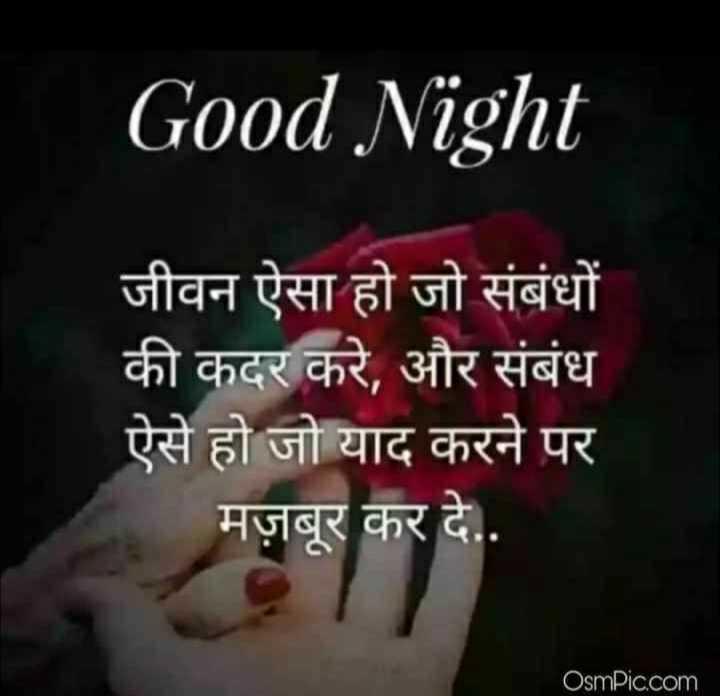 good night friends ...sweet dreams - Good Night जीवन ऐसा हो जो संबंधों की कदर करे , और संबंध ऐसे हो जो याद करने पर मज़बूर कर दे . . Osmpic . com - ShareChat