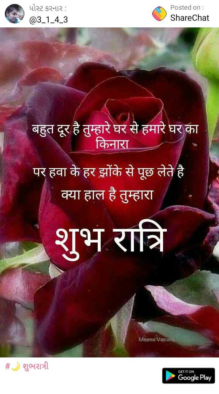 goodnight & good morning - પોસ્ટ કરનાર : @ 3 _ 1 _ 4 _ 3 Posted on : ShareChat बहुत दूर है तुम्हारे घर से हमारे घर का किनारा पर हवा के हर झोंके से पूछ लेते है । क्या हाल है तुम्हारा शुभ रात्रि Meena Vasava | # शुभरात्री GET IT ON Google Play - ShareChat