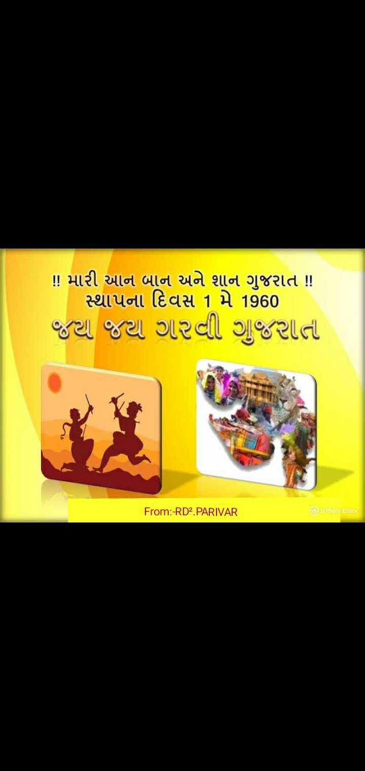gujarat - ! ! મારી આન બાન અને શાન ગુજરાત ! સ્થાપના દિવસ 1 મે 1960 જય જય ગરવી ગુજરાતી From : - RD2 . PARIVAR s Photo Editor - ShareChat