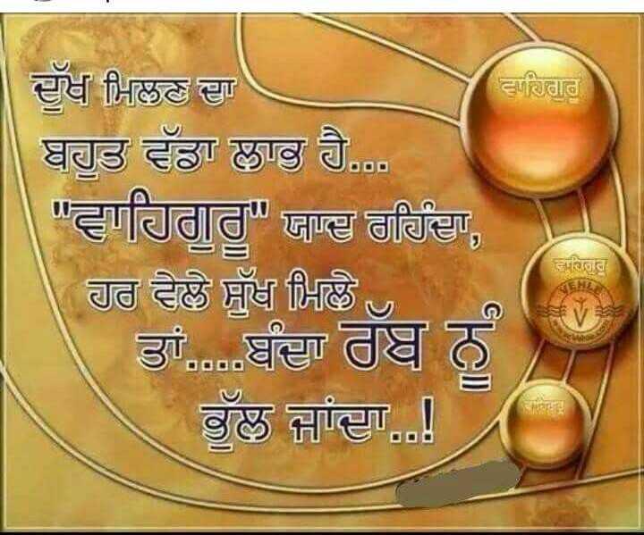 Gurbani ਭਗਤ Whatsapp Status Images In Punjabi Sharechat