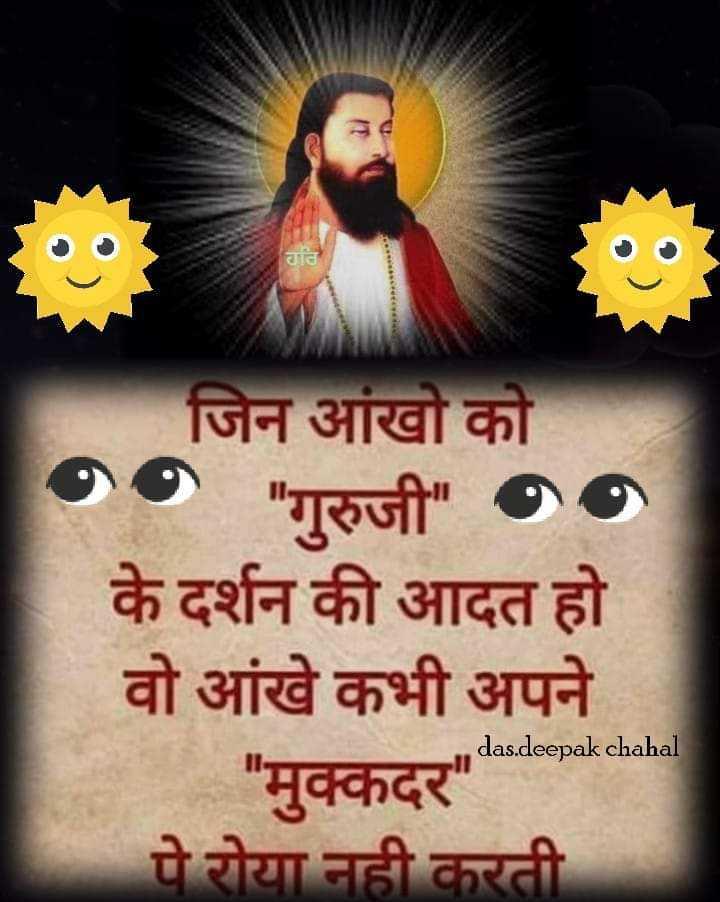 guru ravidas ji - ਹਰਿ जिन आंखो को गुरुजी के दर्शन की आदत हो वो आंखे कभी अपने मुक्कदर पे रोया नही करती . . . das . deepak chahal - ShareChat