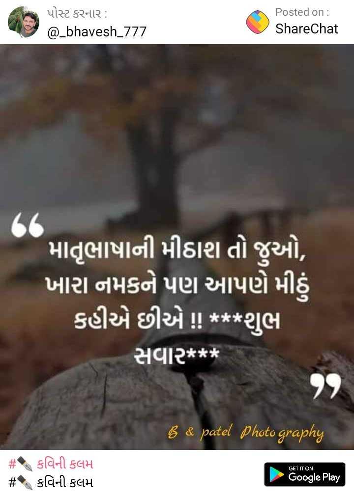 gyan ke devta... - પોસ્ટ કરનાર : @ _ bhavesh _ 777 Posted on : ShareChat ' માતૃભાષાની મીઠાશ તો જુઓ , ' ખારા નમકને પણ આપણે મીઠું કહીએ છીએ ! ! * * * શુભ સવાર * * * B & patel Photo graphy GET IT ON # કવિની કલમ # કવિની કલમ Google Play - ShareChat