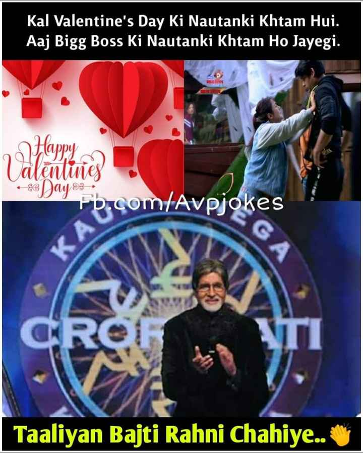 💖 happy ভ্যালেনটাইন্স day 💖 - Kal Valentine ' s Day Ki Nautanki Khtam Hui . Aaj Bigg Boss Ki Nautanki Khtam Ho Jayegi . Fb . com / Avpjokes KAO Taaliyan Bajti Rahni Chahiye . . - ShareChat