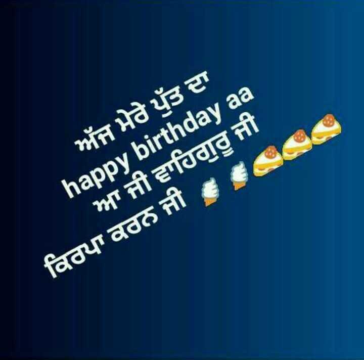 happy birthday 🎂🎂🎂🎂🍰🍰🍰🍰🍼🍫 - ਅੱਜ ਮੇਰੇ ਪੁੱਤ ਦਾ happy birthday aa ਆ ਜੀ ਵਾਹਿਗੁਰੂ ਜੀ ਕਿਰਪਾ ਕਰਨ ਜੀ ਨੂੰ - ShareChat