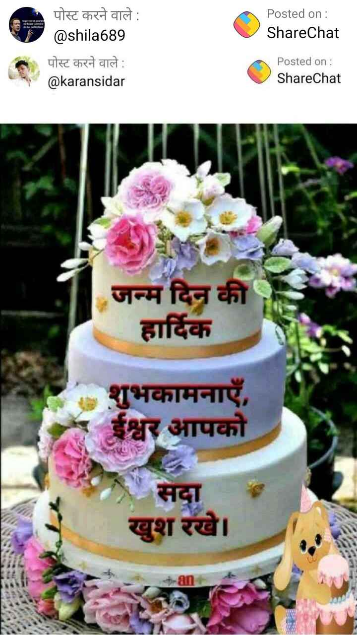 happy birthday🎂 - KstCED जय मीन एका दिनालायर asha ( विनिता Posted on : ShareChat पोस्ट करने वाले : @ shila689 पोस्ट करने वाले : @ karansidar Posted on : ShareChat जन्म दिन की हार्दिक शुभकामनाएँ , ईश्वर आपको सदा खुश रखे । - ShareChat