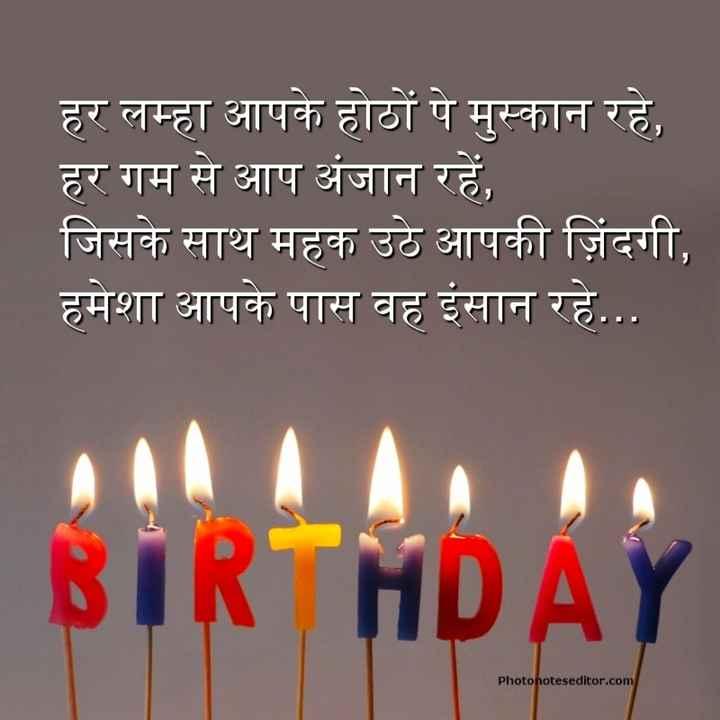 happy birthday 🌋🌋🌌 - हर लम्हा आपके होठों पे मुस्कान रहे , हर गम से आप अंजान रहें , जिसके साथ महक उठे आपकी जिंदगी , हमेशा आपके पास वह इंसान रहे . . . Photonoteseditor . com - ShareChat