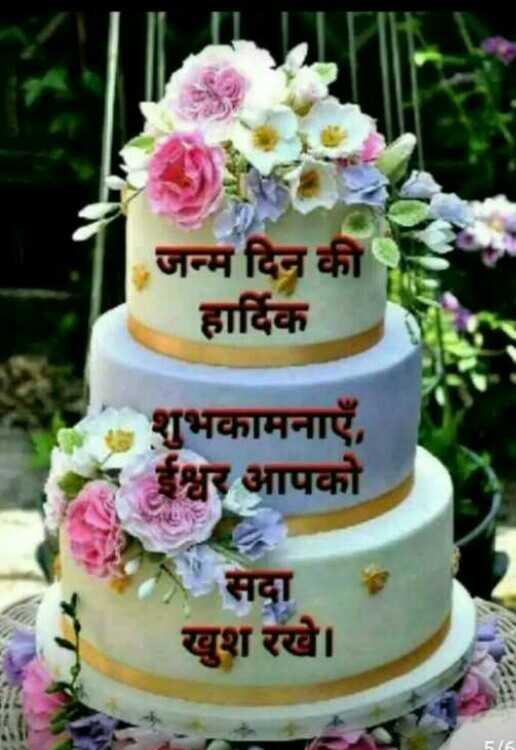 happy birthday 🌋🌋🌌 - जन्म दिन की हार्दिक शुभकामनाएँ , ईश्वर आपको सदा खुश रखे । - ShareChat