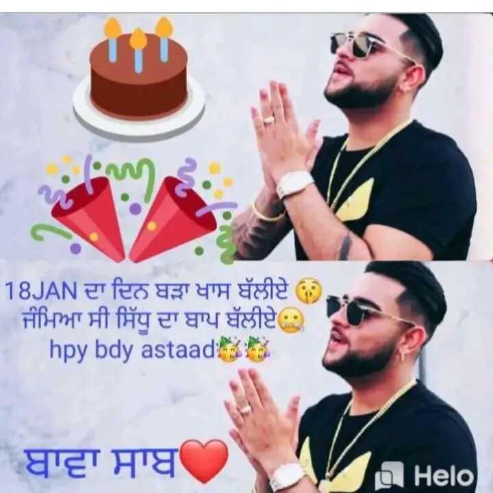 happy birthday 🎂 🎂 😘#karanaujla - 18JAN ਦਾ ਦਿਨ ਬੜਾ ਖਾਸ ਬੱਲੀਏ . ਜੰਮਿਆ ਸੀ ਸਿੱਧੂ ਦਾ ਬਾਪ ਬੱਲੀਏ hpy bdy astaadi ਨ ਬਾਵਾ ਸਾਬ ਦਾ - ShareChat
