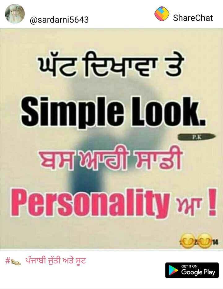 happy day - @ sardarni5643 ShareChat ਘੱਟ ਦਿਖਾਵਾ ਤੇ Simple Look .   ਬਸਰੀ ਸਾਡੀ Personality ਆ ! # s , ਪੰਜਾਬੀ ਜੁੱਤੀ ਅਤੇ ਸੂਟ GET IT ON Google Play - ShareChat