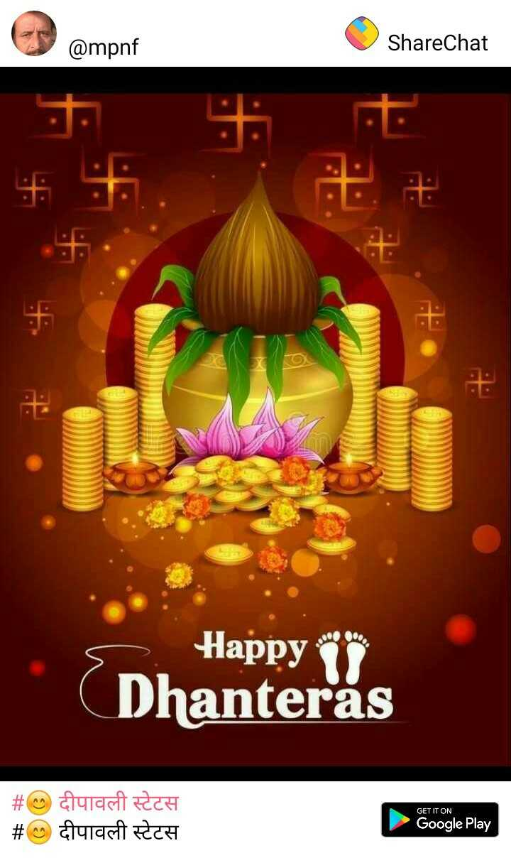 happy dhanteras..🌺 - @ mpnf ShareChat . Happy ☺ ( Dhanteras GET IT ON # las Reh # au RCA Google Play Google Play - ShareChat