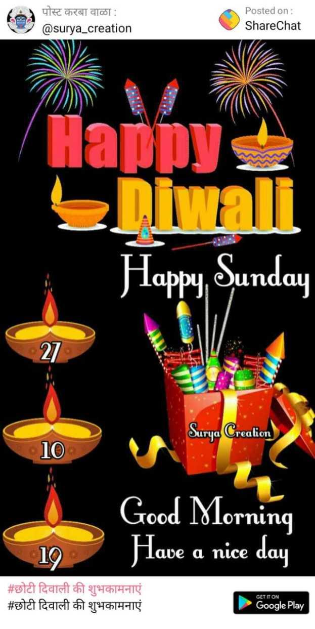 🎆 happy diwali 🎆 - पोस्ट करबा वाळा : @ surya _ creation Posted on : ShareChat מעורבו ) Diwali Happy Sunday Surya Creation 10 Good Morning Have a nice day 19 # छोटी दिवाली की शुभकामनाएं # छोटी दिवाली की शुभकामनाएं GET IT ON Google Play - ShareChat