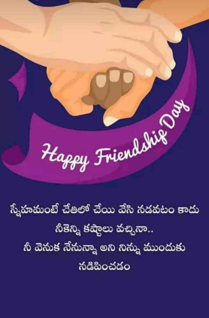 happy friendship day - Happy Friendshi endshie Day స్నేహమంటే చేతిలో చేయి వేసి నడవటం కాదు నీకెన్ని కష్టాలు వచ్చినా . . నీ వెనుక నేనున్నా అని నిన్ను ముందుకు నడిపించడం - ShareChat