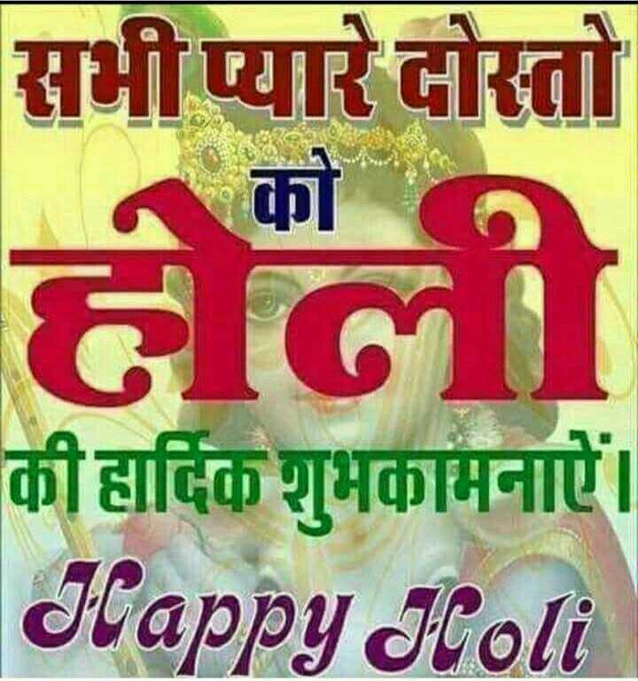 happy  holi - सभी प्यारे दोस्तो हैं । की हार्दिक शुभकामनाएँ । Happy Holi - ShareChat