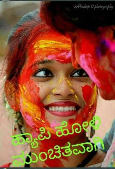 happy holi in advance - Subhadoop . O photography ಕ್ಯಾಪಿ ಹೋ ಹಂಚಿತವಾಗಿ - ShareChat