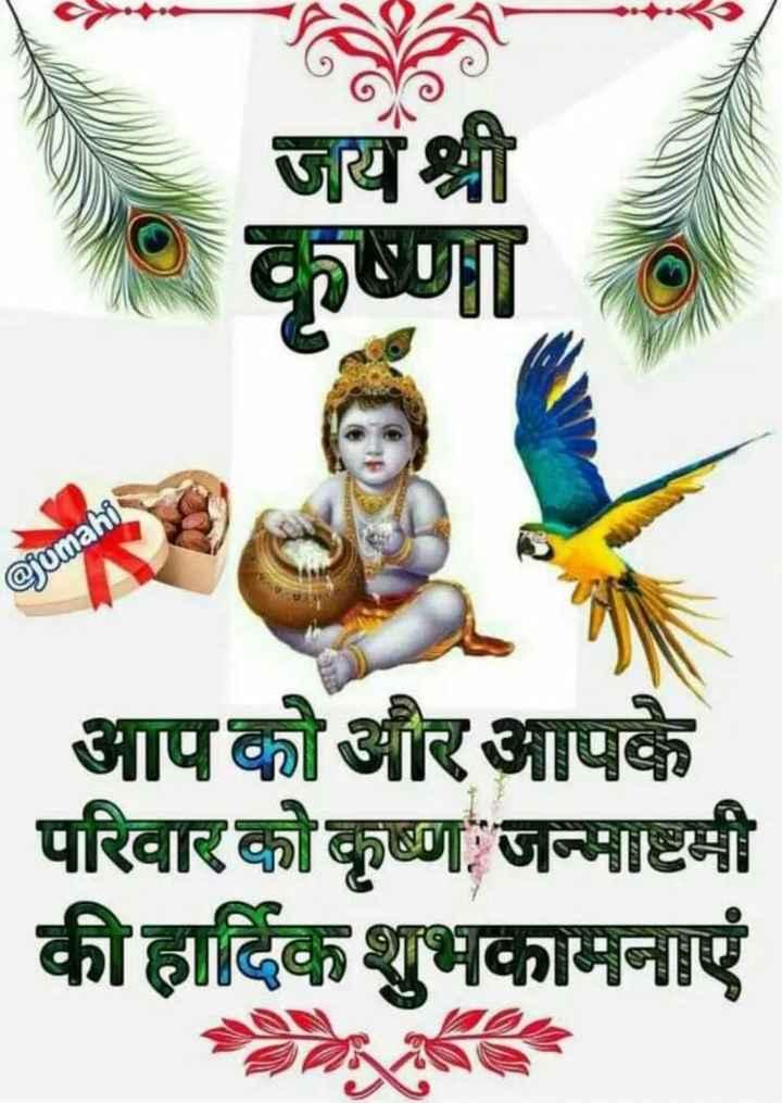 happy janamastmi🙏🙏🙏 - जय श्री कृष्णा @ jumani आपको और आपके परिवार को कृष्ण जन्माष्टमी की हार्दिक शुभकामनाएं - ShareChat