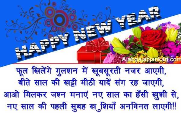 🌷Happy new year🌷2020🌷 - Ajabgajabjankari . co फूल खिलेंगे गुलशन में खूबसूरती नजर आएगी , बीते साल की खट्टी मीठी यादें संग रह जाएगी , आओ मिलकर जश्न मनाएं नए साल का हँसी खुशी से , नए साल की पहली सुबह ख शियाँ अनगिनत लाएगी ! ! - ShareChat