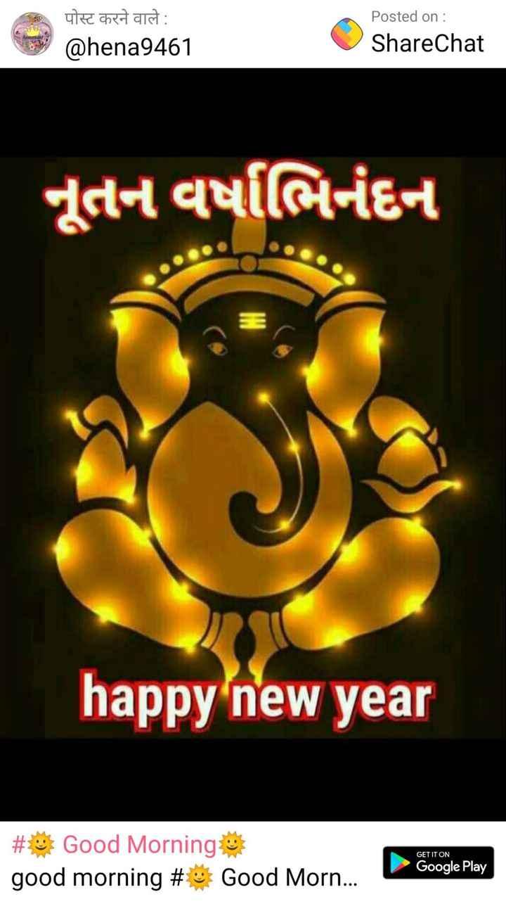 # happy new year - पोस्ट करने वाले @ hena9461 Posted on : ShareChat નૂતન વર્ષાભિનંદન happy new year GET IT ON # Good Morning good morning # Good Morn . . . Google Play - ShareChat