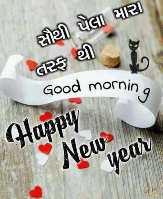 happy new year 😊😊 - સૌથી પેલા મારા રફ થી Good mornine կարով : New year - ShareChat