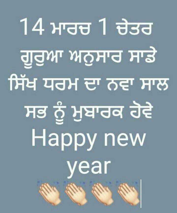 happy newyear - 14 ਮਾਰਚ 1 ਚੇਤਰ ਗੁਰੁਆ ਅਨੁਸਾਰ ਸਾਡੇ ਸਿੱਖ ਧਰਮ ਦਾ ਨਵਾ ਸਾਲ ਸਭ ਨੂੰ ਮੁਬਾਰਕ ਹੋਵੇ Happy new year - ShareChat