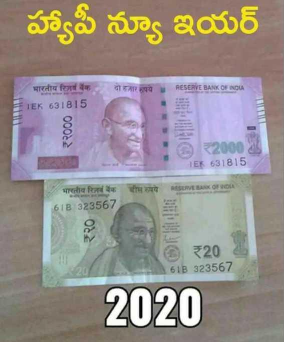 happy new year - హ్యాపీ న్యూ ఇయర్ A RESERVE BANK OF INDIA HTTu tard FIEK 631815 TRENDINI ₹2000 TER 631815 are Ram a RESUVANK OF INDIA 618323567 O ₹20 61B323567 2020 - ShareChat
