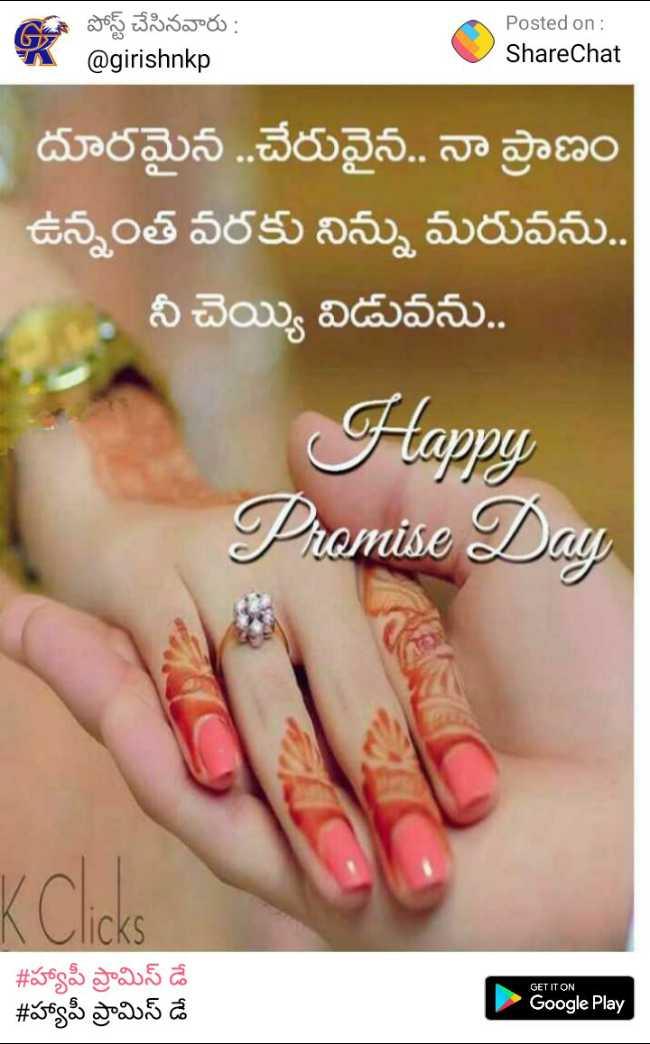 happy promise 💞💞💞 - - పోస్ట్ చేసినవారు : x @ girishnkp Posted on : ShareChat Sharechat దూరమైన . . చేరువైన . . నా ప్రాణం ఉన్నంత వరకు నిన్ను మరువను . . నీ చెయ్యి విడువను . . Happy Promise Day ICKS GET IT ON # హ్యాపీ ప్రామిస్ డే # హ్యాపీ ప్రామిస్ డే Google Play - ShareChat