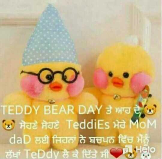 happy taddyday 🙈🙈😘 - TEDDY BEAR DAY ਤੇ ਆਹ ਦੇ ਸੋਹਣੇ ਸੋਹਣੇ TeddiEs ਮੇਰੇ MoM daD ਲਈ ਜਿਹਨਾਂ ਨੇ ਬਚਪਨ ਵਿੱਚ ਮੈਂਨੂੰ ਲੱਖਾਂ TeDdy ਲੈ ਕੇ ਦਿੱਤੇ ਸੀ ਆel - ShareChat