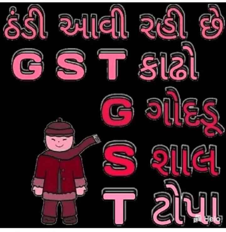 happy winter - ઠંડી . આવી રહી છે GST sa © દિg S GUGL ' T ટોપી - ShareChat